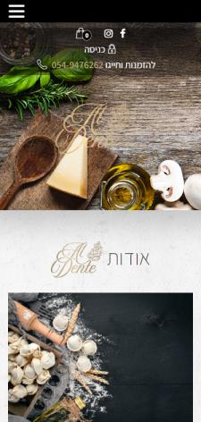 אפליקצייה למסעדת Al Dente