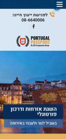 אפליקציה לאתר אזרחות פורטוגלית